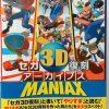 ゲーム好きならぜひ読むべき!セガ3D復刻アーカイブスMANIAX
